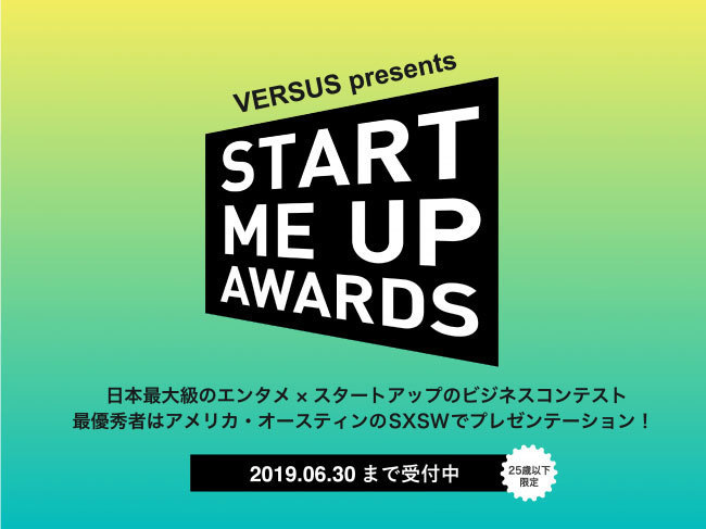 日本最大級のエンターテインメント×スタートアップのコンテスト「START ME UP AWARDS 2019」開催決定! 1番目の画像
