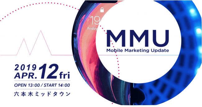 さとなお氏、ハヤカワ五味氏ら登壇。ファンマーケティングについて考える「MMU2019」開催 1番目の画像