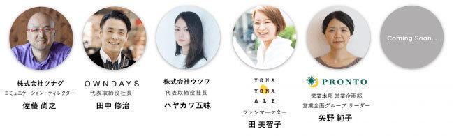 さとなお氏、ハヤカワ五味氏ら登壇。ファンマーケティングについて考える「MMU2019」開催 2番目の画像