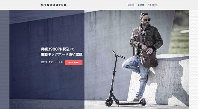 月額3980円で公道が走れる電動キックボード乗り放題「MYSCOOTER」、β版ユーザーの事前登録受付開始  1番目の画像