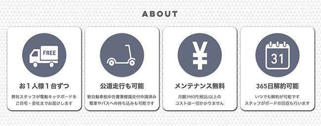月額3980円で公道が走れる電動キックボード乗り放題「MYSCOOTER」、β版ユーザーの事前登録受付開始  2番目の画像