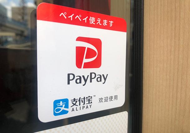 話題の「PayPay」が3月限定100万円もらえちゃうキャンペーンを開催中 5番目の画像