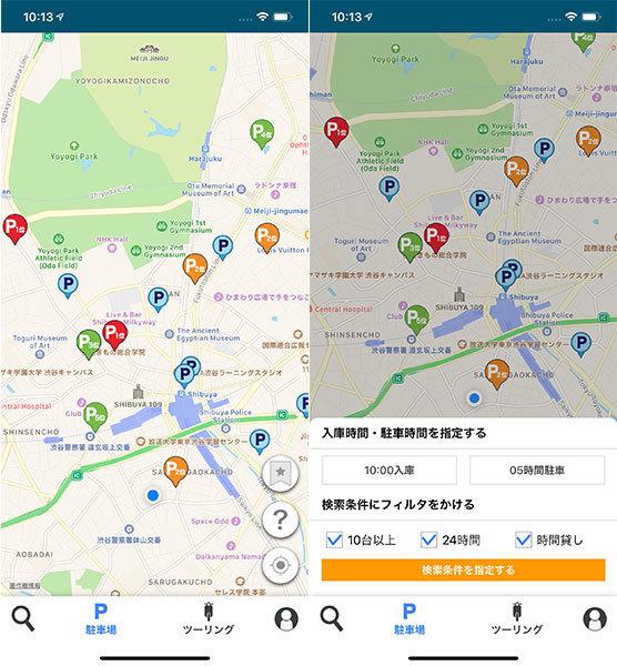 バイカー必見!ツーリングが楽しくなるアプリ『バイク駐車場&ツーリングスポット検索』  2番目の画像