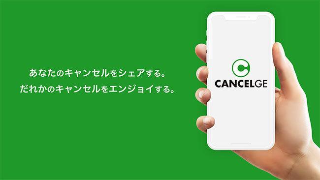急なキャンセルを友達や店とリアルタイムでシェア、マッチングさせるサービス「CANCELGE」が提供開始  1番目の画像