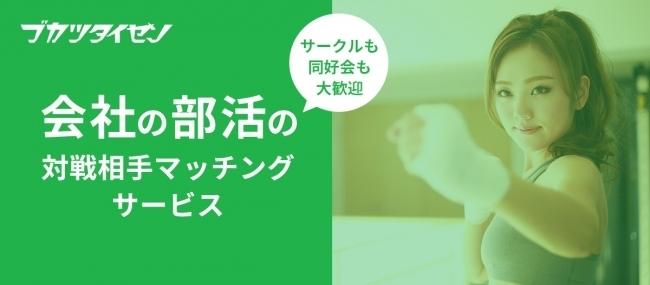 日本初!企業部活の対戦相手マッチングサイト「ブカツタイセン」登場 1番目の画像