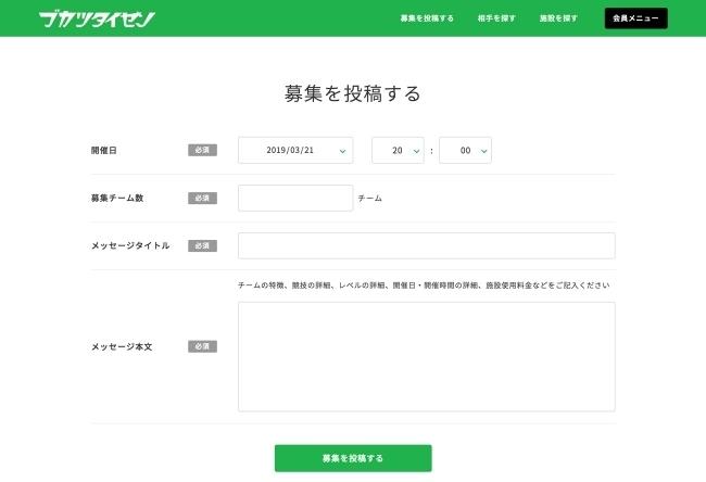 日本初!企業部活の対戦相手マッチングサイト「ブカツタイセン」登場 3番目の画像