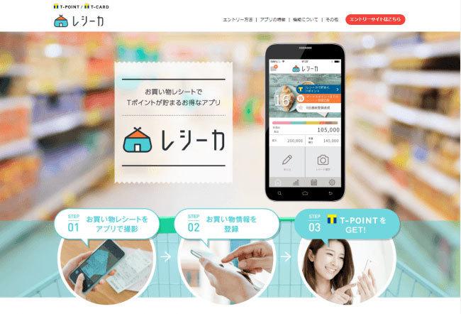 買い物レシートでTポイントが貯まるアプリ「レシーカ」の本格展開が開始 1番目の画像