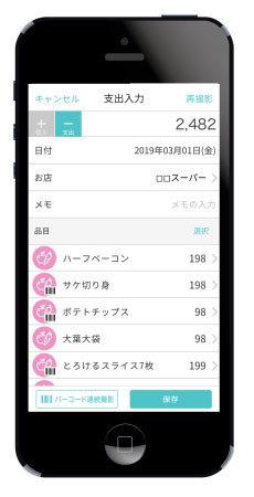 買い物レシートでTポイントが貯まるアプリ「レシーカ」の本格展開が開始 2番目の画像
