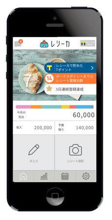 買い物レシートでTポイントが貯まるアプリ「レシーカ」の本格展開が開始 3番目の画像