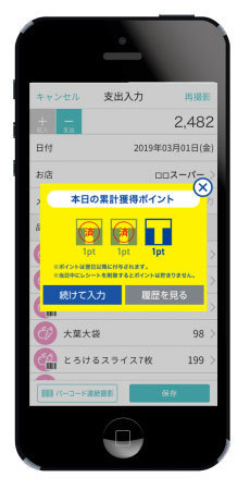 買い物レシートでTポイントが貯まるアプリ「レシーカ」の本格展開が開始 4番目の画像