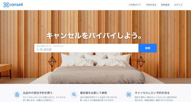 突然の海外出張キャンセルでも宿泊予約は無駄にしない!宿泊予約を売買できるサービス「Cansell」がグローバル展開を開始 1番目の画像