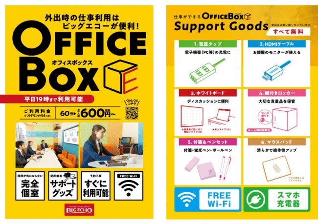 「ビッグエコー」が提供するワークスペース、「オフィスボックス」へ名称変更して導入店舗数を拡大 1番目の画像