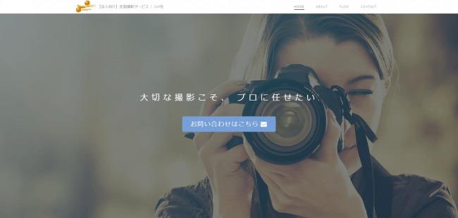 ムービー、ドローン、360°にも対応。法人向け全国撮影サービスのWebサイトがオープン 1番目の画像