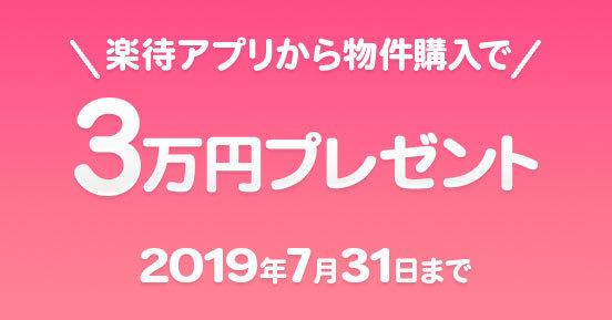 不動産投資サイト「楽待」、アプリから物件購入で現金3万円プレゼント 1番目の画像