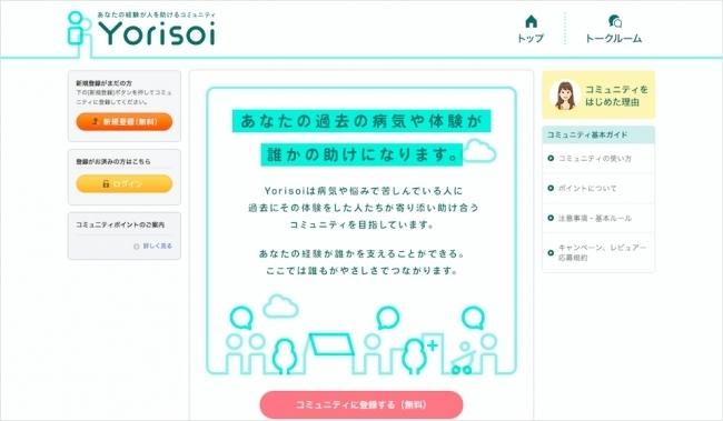 やさしさのタスキをつなぐ-心と体の悩みをSNSで共有するコミュニティ「Yorisoi」がオープン 1番目の画像