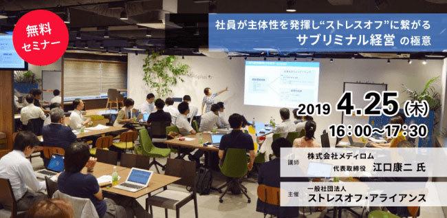 社員が主体性を発揮すれば人材育成とストレスオフにつながる?日本人のストレス性疲労の真実が浮かび上がるセミナー開催 1番目の画像