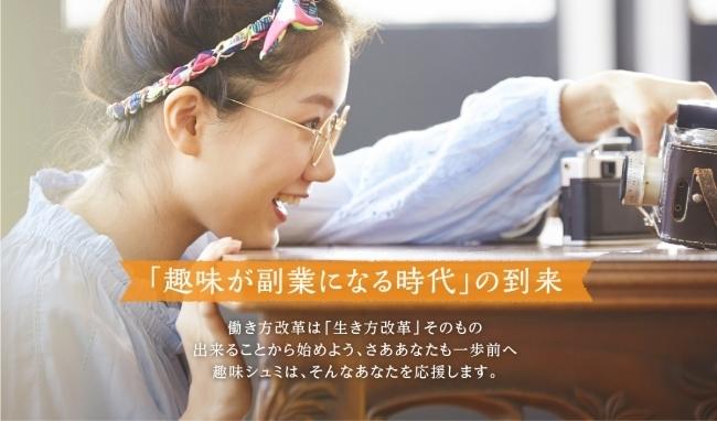 """趣味を副業にアップデートする、""""趣味シュミ""""!リリース記念キャンペーン実施中 1番目の画像"""