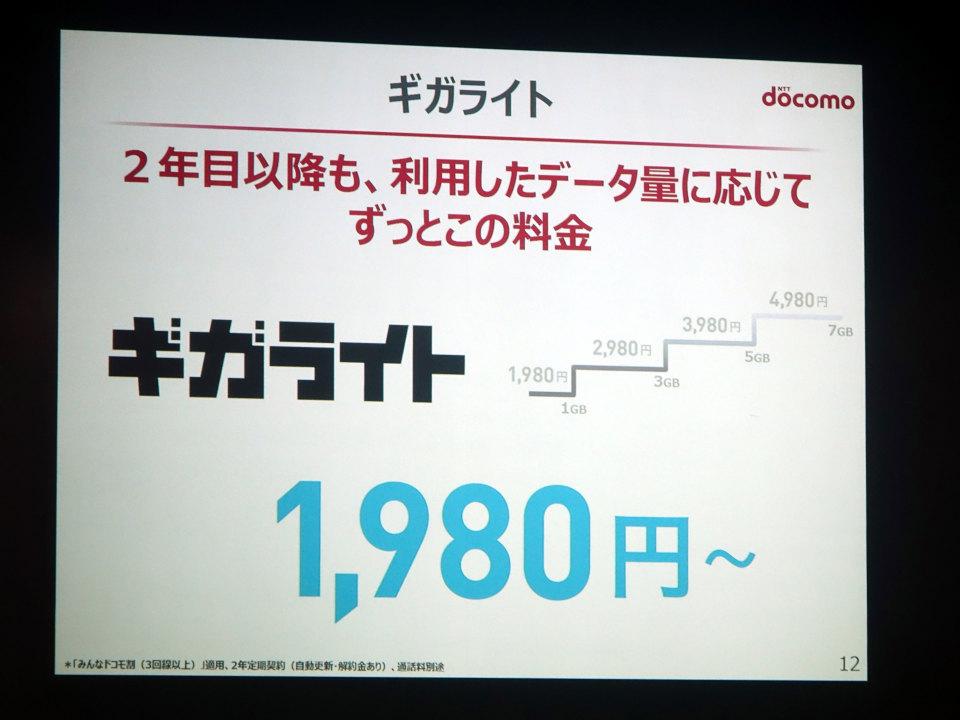 石野純也のモバイル活用術:何が変わるの?ドコモの新料金プランを解説 3番目の画像