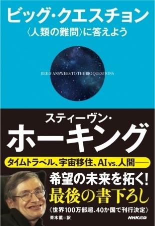人類の未来を予言した宇宙物理学者スティーブン・ホーキング博士の素顔に迫る!「コズミックフロント☆NEXT」が4月18日放送 2番目の画像