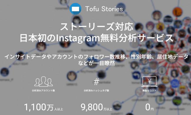 日本初!PCに対応したInstagramストーリーズの無料分析サービスがリリース 1番目の画像