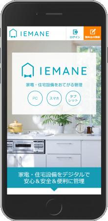 トリセツと保証書をスマホでひとまとめに!  メンテナンス時期やリコール情報まで自動で受け取れる『IEMANE』の提供を開始 1番目の画像