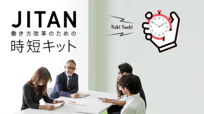 働き方改革はミーティング時間のマネジメントから!目と耳で時計を意識させるプロダクト「着せかえ時短キット」を提案 1番目の画像