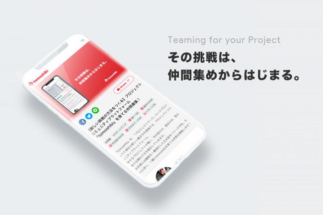 資金調達に加え人材面も支援。CAMPFIRE、仲間集めプラットフォーム「tomoshibi」を事業譲受 2番目の画像