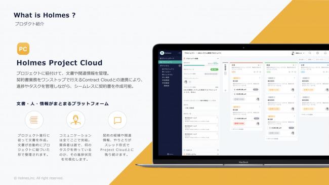 契約書の作成・承認・締結・管理をワンストップで!【Holmes】が契約マネジメントシステム「Holmes Project Cloud」の特設サイトを公開 4番目の画像