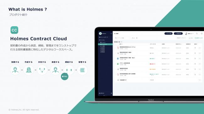 契約書の作成・承認・締結・管理をワンストップで!【Holmes】が契約マネジメントシステム「Holmes Project Cloud」の特設サイトを公開 5番目の画像