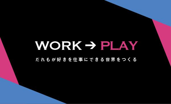 RPAで「だれもが好きを仕事にできる世界」を実現する会社、PLAY株式会社が設立 1番目の画像