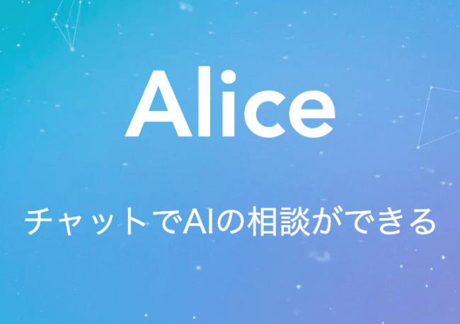 月額1万円からチャットでAIの相談ができる!チャットでAI導入や開発、学習の質問や相談ができるサービス「AIコンサルタント Alice-Chat」をリリース 1番目の画像