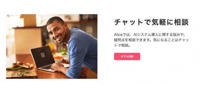月額1万円からチャットでAIの相談ができる!チャットでAI導入や開発、学習の質問や相談ができるサービス「AIコンサルタント Alice-Chat」をリリース 3番目の画像