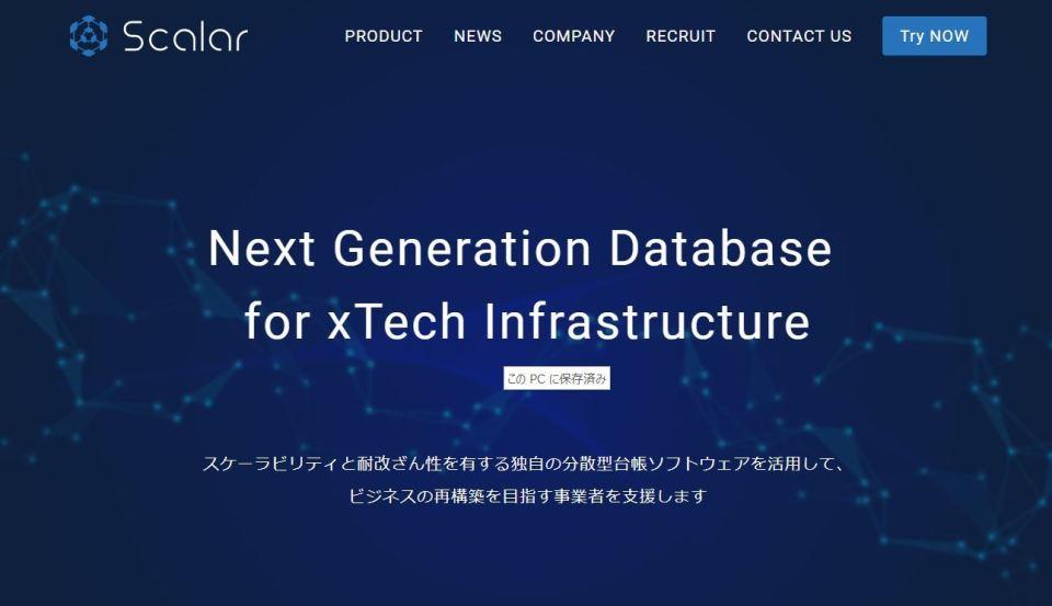 Scalar社とクロスキャット社が業務提携!分散型台帳技術のサービス実用化を目指す 1番目の画像
