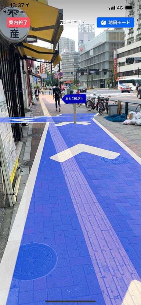 西田宗千佳のトレンドノート:Googleマップに「テスト搭載」されたARナビを試す 4番目の画像