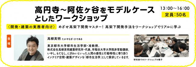 みんなではぐくむ高架下愛!阿佐ヶ谷~高円寺JR高架下でユニークなイベントがじわじわ気になる 3番目の画像