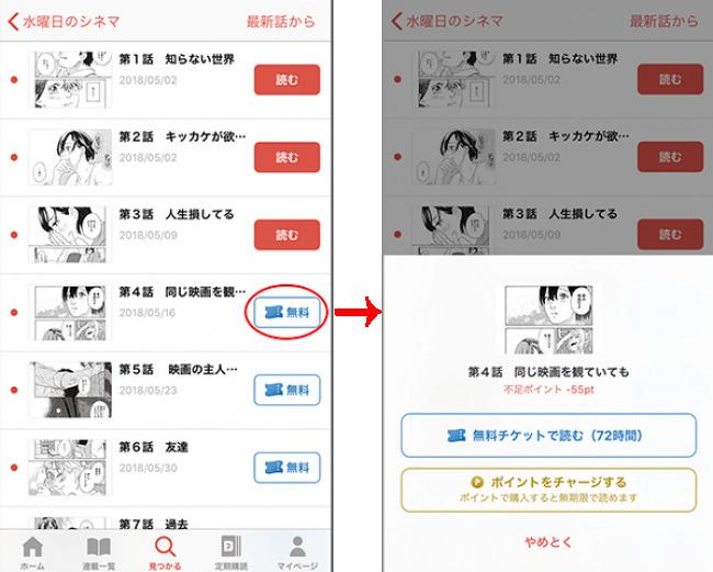 株式会社はてなが講談社のマンガアプリ「コミックDAYS」のアプリ版開発およびマネタイズ支援を開始 1番目の画像