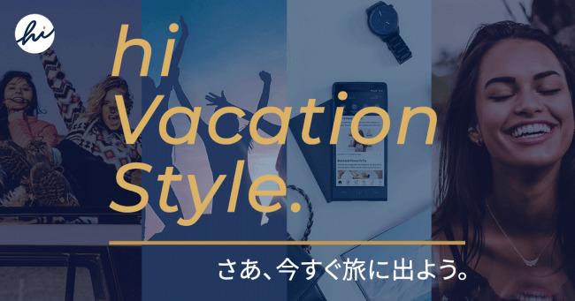 旅行費10万円を支給!? hi Japanの新・福利厚生制度 「hi Vacation Style」がすごい! 1番目の画像