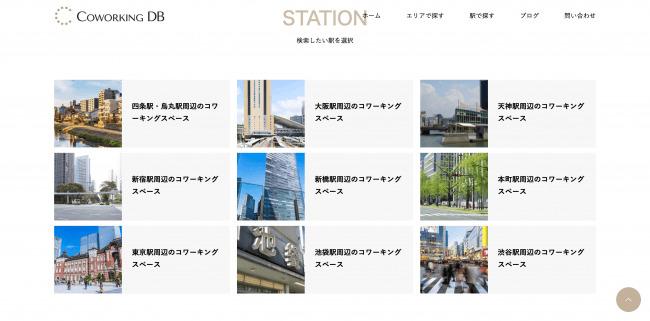 日本最大級のコワーキングスペース検索サイトが登場!  全国570か所から働きやすい環境を探してみよう 2番目の画像