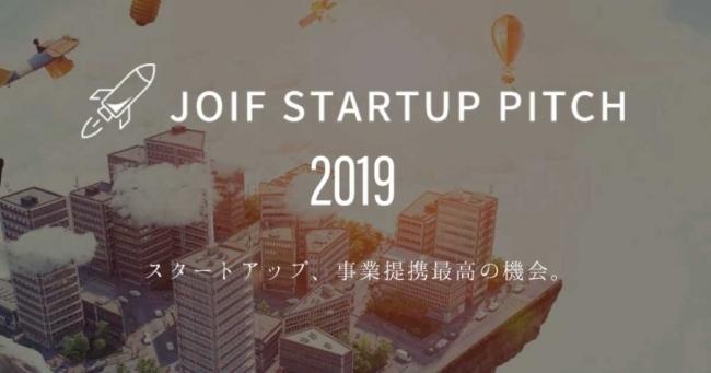 """""""その場でビジネスを生み出す""""ピッチイベント「JOIF STARTUP PITCH 2019」が6月4日(火)5日(水)、東京ミッドタウン日比谷を舞台に開催 1番目の画像"""