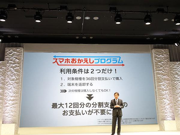 """石野純也のモバイル活用術:他社より""""縛り""""が緩い?ドコモの「スマホおかえしプログラム」 3番目の画像"""