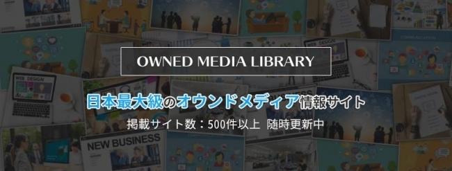 500を超えるオウンドメディアの事例・分析レビューを掲載!  日本最大級のオウンドメディア情報サイト「オウンドメディアライブラリ」がリリース 1番目の画像