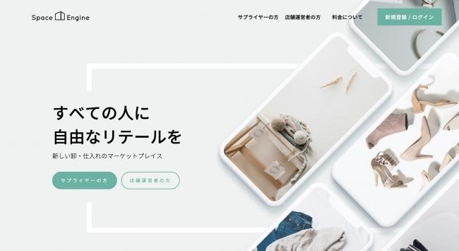 初期費用0円で店舗販売の夢が叶う!卸・仕入れのマーケットプレイス「SpaceEngine」が登場 1番目の画像