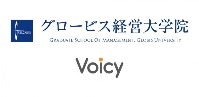 ながら時間で仕事に差がつく!?Voicy×グロービス経営大学院「ちょっと差がつくビジネスサプリ」開講  1番目の画像