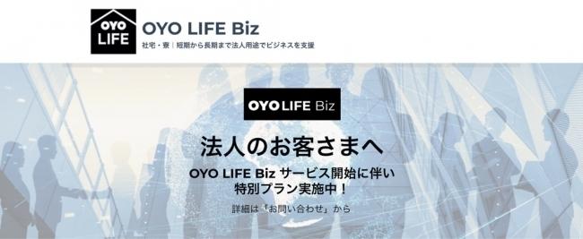 """社宅でも""""旅するように暮らす"""" OYO LIFEが法人向けサービス開始 1番目の画像"""