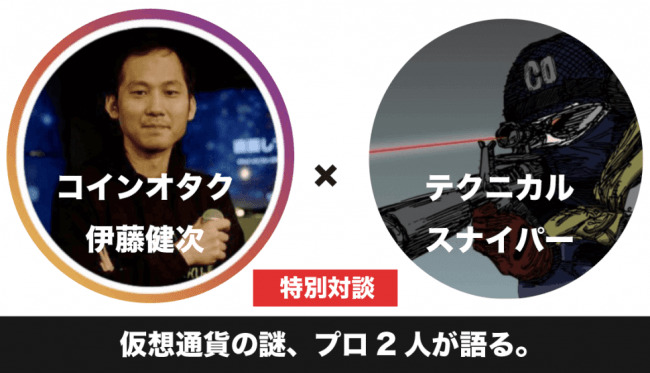 日本最大級の暗号資産メディア「COIN OTAKU」が沖縄でミートアップを開催!プロから直接アドバイスが聞けるチャンス  2番目の画像