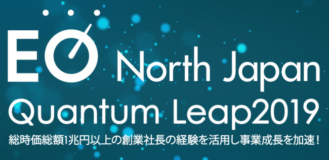 起業家組織「EO North Japan」がアクセラレータープログラム『EO North Japan Quantum Leap 2019』のエントリーを受け付け中 1番目の画像