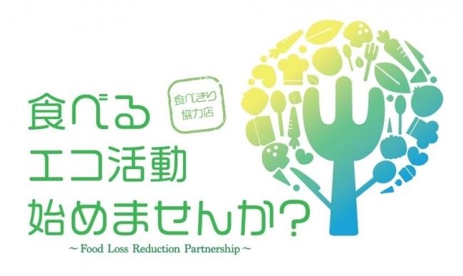 お得に食べて社会貢献!フードシェアリングサービスTABETEが横浜市と連携 1番目の画像