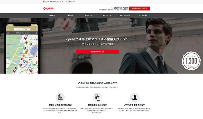 直行直帰が可能に。営業支援アプリ「cyzen(サイゼン)」東京都のテレワーク導入補助金の申請対象に 1番目の画像