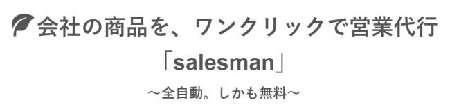 「営業がいない、資金がない、時間が無い」小企業の取引先開拓をサポート! 全自動で完全無料のワンクリック営業代行サービス『salesman』が開始 1番目の画像