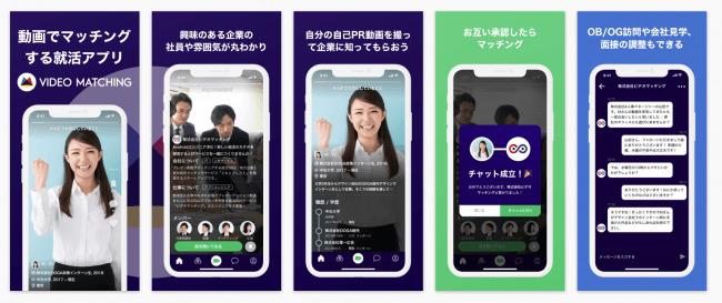国内初の就活マッチングアプリがリリース!企業と学生を動画でマッチング 1番目の画像